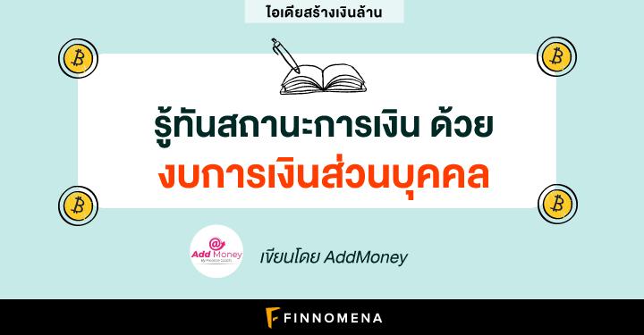 งบการเงินส่วนบุคคล
