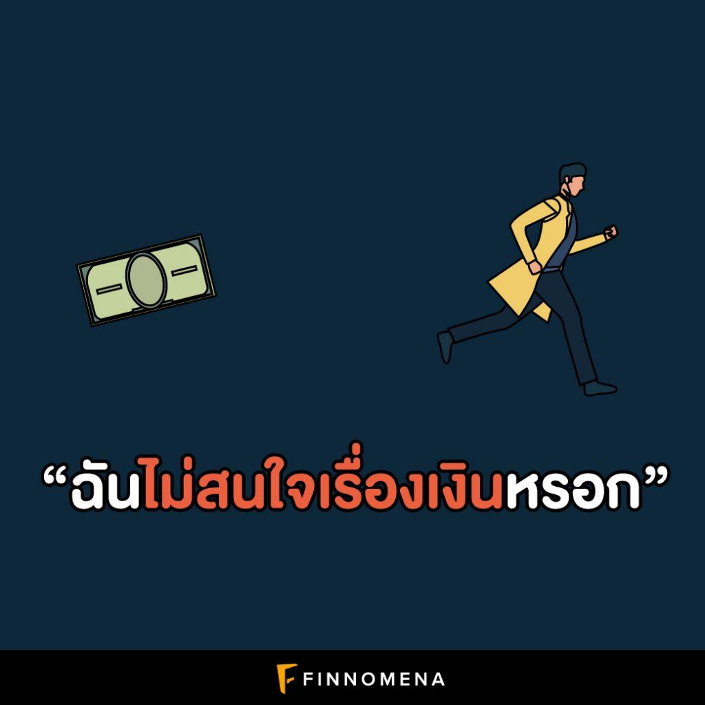 7 ความคิดต้องห้าม ถ้าอยากรวย
