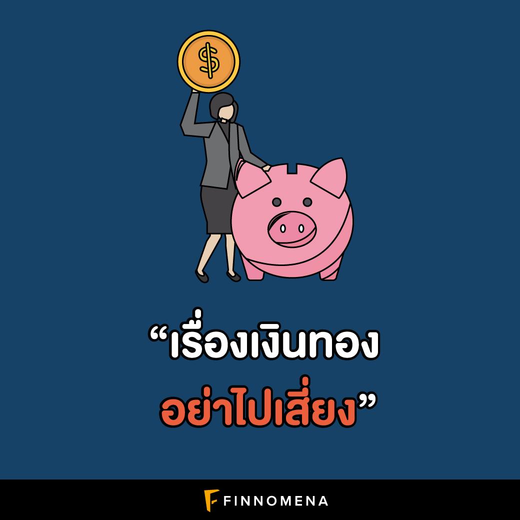 (เงินล้าน) 7 ความคิดต้องห้าม ถ้าอยากรวย