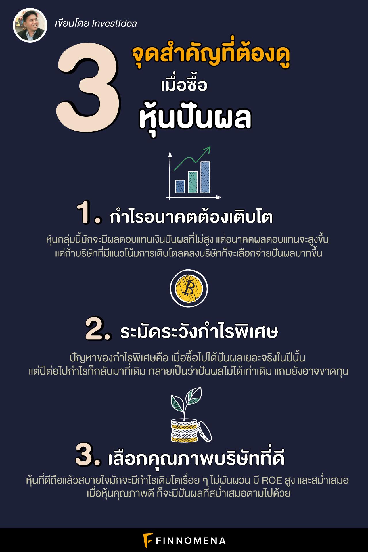 (เงินล้าน) 3 จุดสำคัญที่ต้องดู เมื่อซื้อหุ้นปันผล