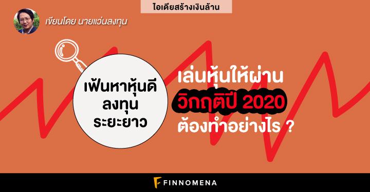 """(เงินล้าน) เฟ้นหาหุ้นดีลงทุนระยะยาว ... """"เล่นหุ้นให้ผ่านวิกฤติปี 2020 ต้องทำอย่างไร ?"""""""