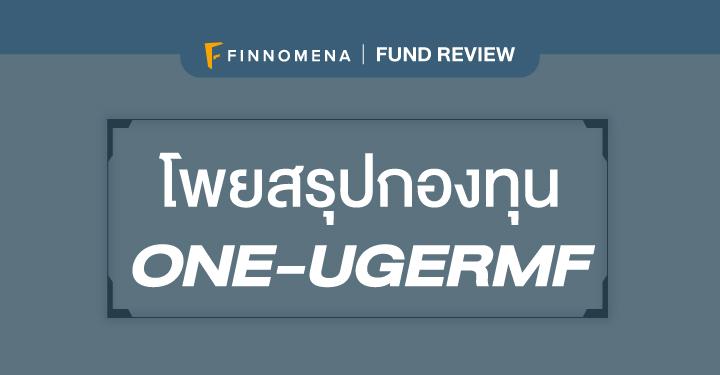 โพยสรุปกองทุน ONE-UGERMF