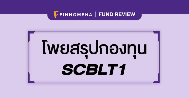 โพยสรุปกองทุน SCBLT1