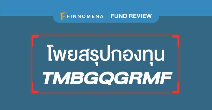 โพยสรุปกองทุน TMBGQGRMF