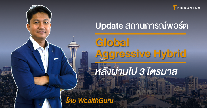 Update สถานการณ์พอร์ต Global Aggressive Hybrid หลังผ่านไป 3 ไตรมาส
