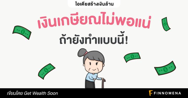 เงินเกษียณ