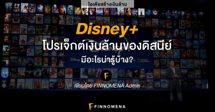 Disney+: โปรเจ็กต์เงินล้านของดิสนีย์ มีอะไรน่ารู้บ้าง?