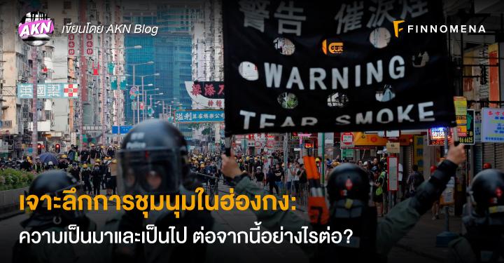 เจาะลึกการชุมนุมในฮ่องกง: ความเป็นมาและเป็นไป ต่อจากนี้อย่างไรต่อ?