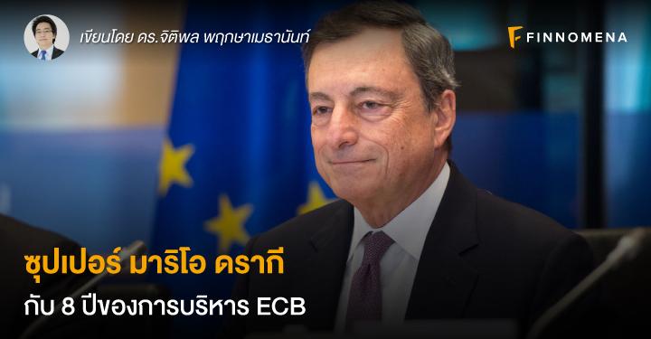 ซุปเปอร์ มาริโอ ดรากี กับ 8 ปีของการบริหาร ECB