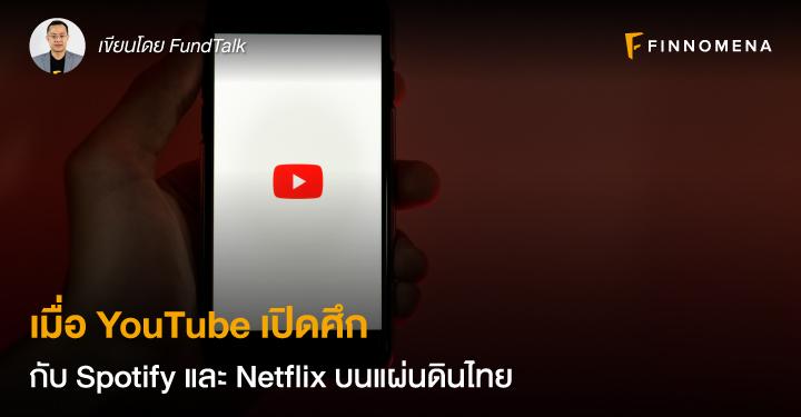 เมื่อ YouTube เปิดศึกกับ Spotify และ Netflix บนแผ่นดินไทย