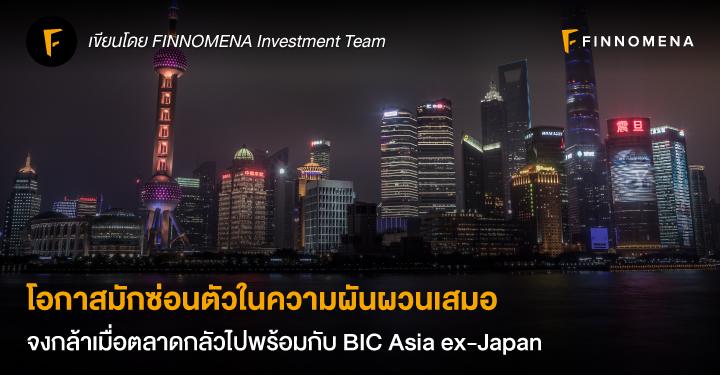 โอกาสมักซ่อนตัวในความผันผวนเสมอ จงกล้าเมื่อตลาดกลัวไปพร้อมกับ BIC Asia ex-Japan
