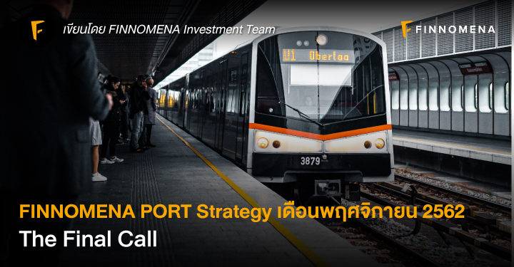 FINNOMENA PORT Strategy เดือนพฤศจิกายน 2562: The Final Call
