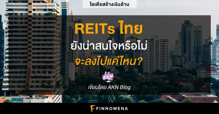 (เงินล้าน) REITs ไทย ยังน่าสนใจหรือไม่ จะลงไปแค่ไหน?