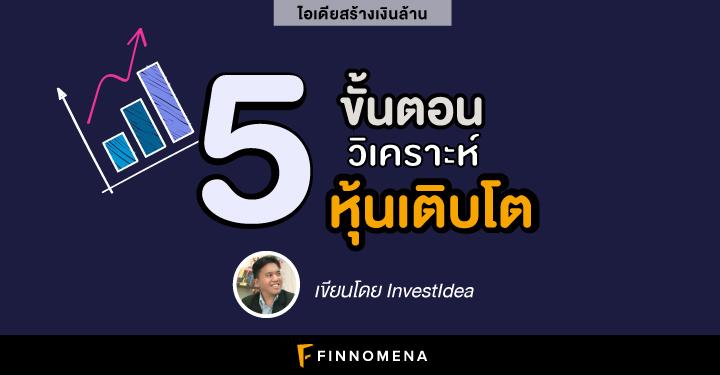 (เงินล้าน) 5 ขั้นตอนวิเคราะห์หุ้นเติบโต