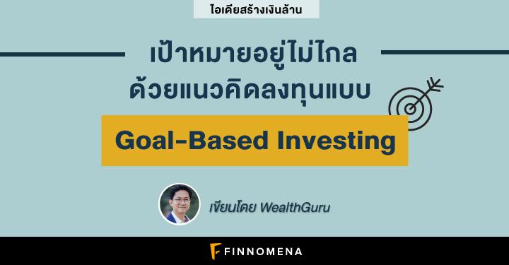 (เงินล้าน) เป้าหมายอยู่ไม่ไกล ด้วยแนวคิดลงทุนแบบ Goal-Based Investing