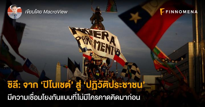 ชิลี: จาก 'ปิโนเชต์' สู่ 'ปฏิวัติประชาชน'