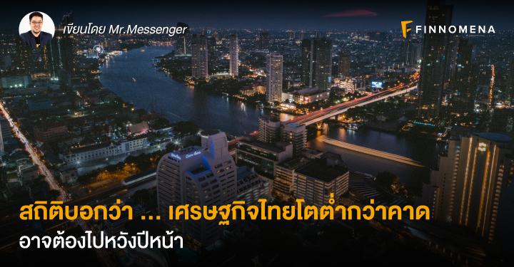 สถิติบอกว่า ... เศรษฐกิจไทยโตต่ำกว่าคาด อาจต้องไปหวังปีหน้า