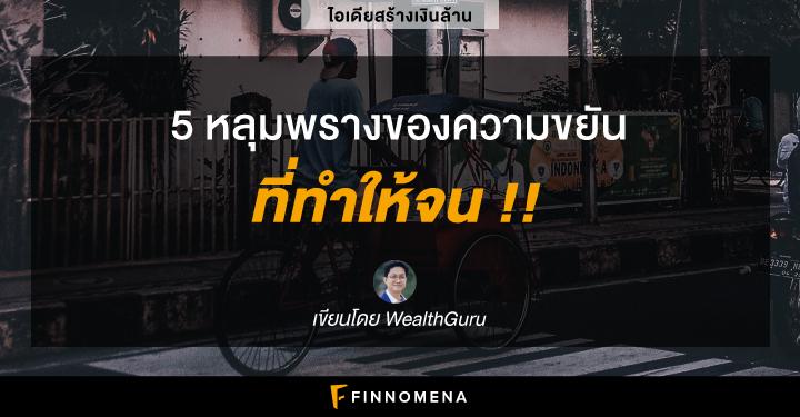 (เงินล้าน) 5 หลุมพรางของความขยัน...ที่ทำให้จน !!