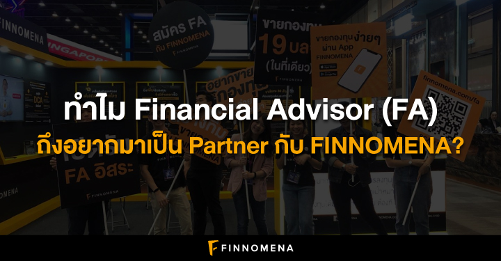 ทำไม Financial Advisor (FA) ถึงอยากมาเป็น Partner กับ FINNOMENA?