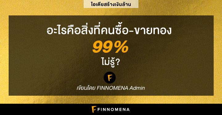 (เงินล้าน) อะไรคือสิ่งที่คนซื้อ-ขายทอง 99% ไม่รู้?