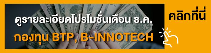 (เงินล้าน) สรุปจุดเด่น 3 กองทุนเด็ดจาก บลจ.บัวหลวง BTP, B-SENIOR, B-INNOTECH