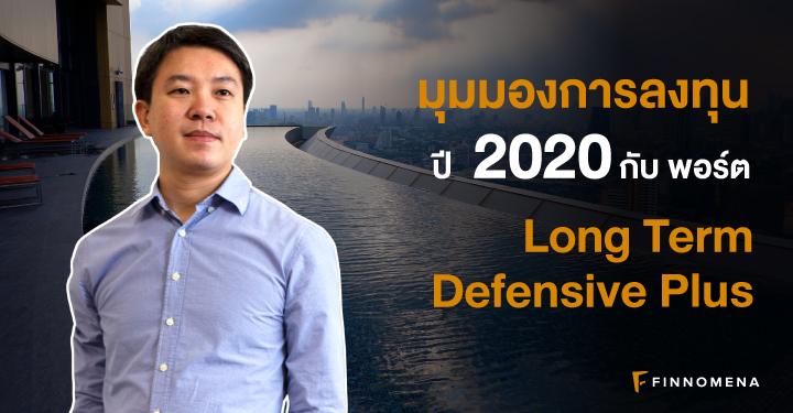 มุมมองการลงทุนปี 2020 กับ พอร์ต Long Term Defensive Plus