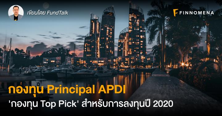 กองทุน Principal APDI 'กองทุน Top Pick' สำหรับการลงทุนปี 2020