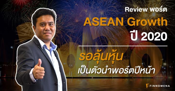 รีวิวพอร์ต ASEAN Growth ปี 2019: รอลุ้นหุ้นเป็นตัวนำพอร์ตปีหน้า