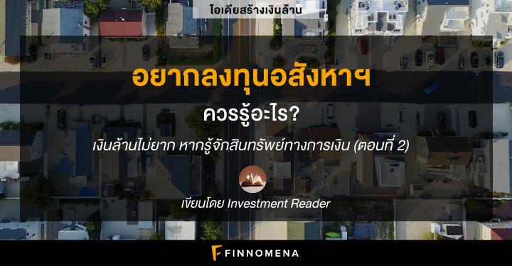 (เงินล้าน) อยากลงทุนอสังหาฯ ควรรู้อะไร? I เงินล้านไม่ยาก หากรู้จักสินทรัพย์ทางการเงิน (ตอนที่ 2)