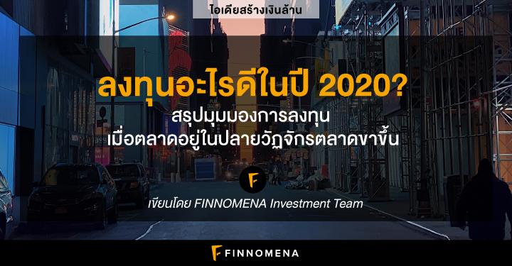 สรุปมุมมองการลงทุนปี 2020 - ลงทุนอะไรดี? ในปลายวัฏจักรตลาดขาขึ้น