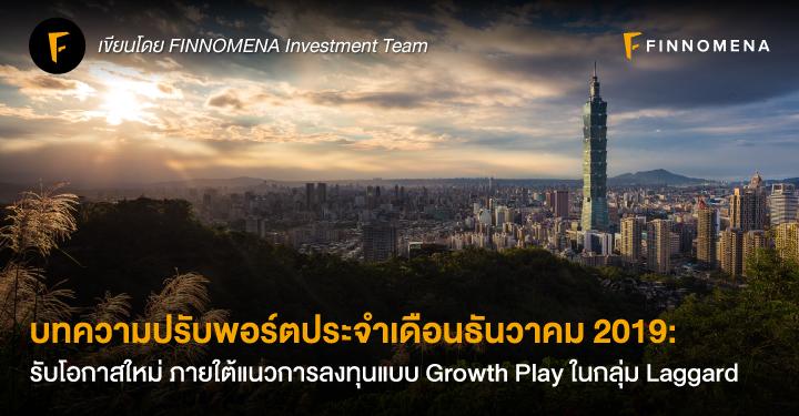 บทความปรับพอร์ตประจำเดือนธันวาคม 2019: รับโอกาสใหม่ ภายใต้แนวการลงทุนแบบ Growth Play ในกลุ่ม Laggard