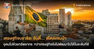 เศรษฐกิจบราซิล: อินดี้... สไตล์แซมบ้า