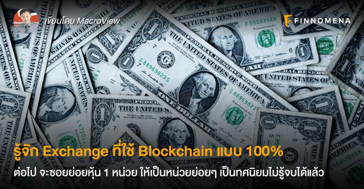 รู้จัก Exchange ที่ใช้ Blockchain แบบ 100%