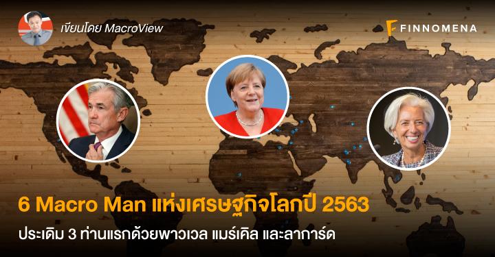 6 Macro Man แห่งเศรษฐกิจโลกปี 2563