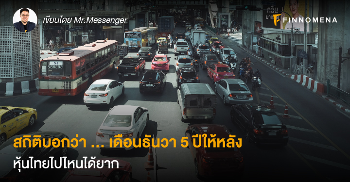 สถิติบอกว่า ... เดือนธันวา 5 ปีให้หลัง หุ้นไทยไปไหนได้ยาก