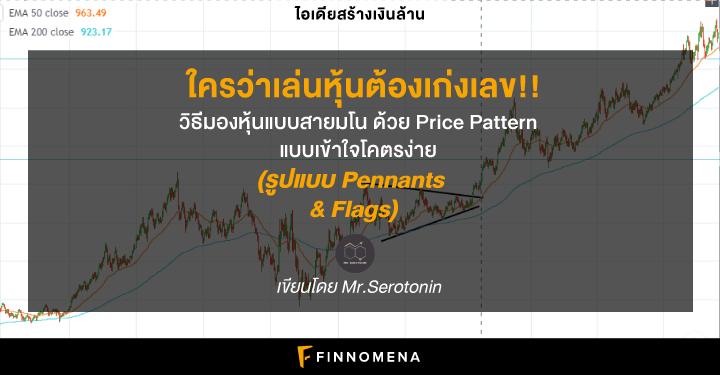 ใครว่าเล่นหุ้นต้องเก่งเลข!! วิธีมองหุ้นแบบสายมโน ด้วย Price Pattern แบบเข้าใจโคตรง่าย (รูปแบบ Pennants & Flags)