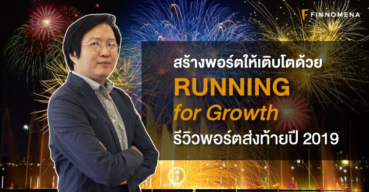 สร้างพอร์ตให้เติบโตด้วย RUNNING For Growth: รีวิวพอร์ตส่งท้ายปี 2019