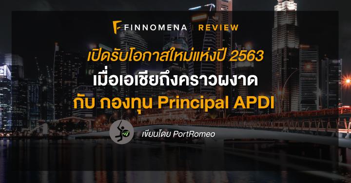 (เงินล้าน) เปิดรับโอกาสใหม่แห่งปี 2563 เมื่อเอเชียถึงคราวผงาด กับ กองทุน Principal APDI
