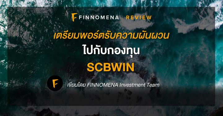 เตรียมพอร์ตรับความผันผวนไปกับกองทุน SCBWIN