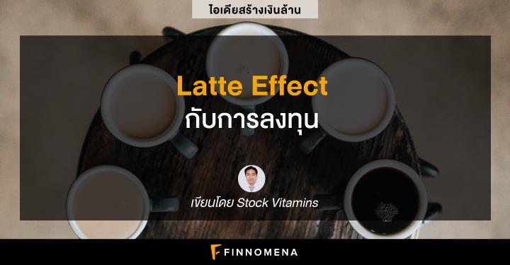 (เงินล้าน) Latte Effect กับการลงทุน