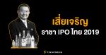 เสี่ยเจริญราชา IPO ไทย 2019