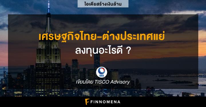 (เงินล้าน) เศรษฐกิจไทย-ต่างประเทศแย่ ลงทุนอะไรดี ?