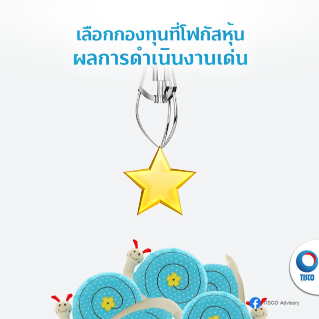 เศรษฐกิจไทย-ต่างประเทศแย่ ลงทุนอะไรดี ?