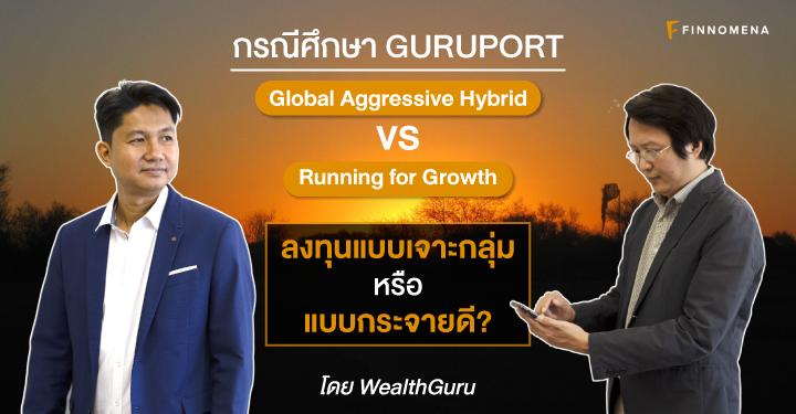 ลงทุนแบบเจาะกลุ่ม หรือแบบกระจายดี?: กรณีศึกษา GURUPORT – Global Aggressive Hybrid ปะทะ Running for Growth