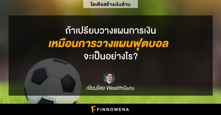 (เงินล้าน) ถ้าเปรียบวางแผนการเงินเหมือนการวางแผนฟุตบอล...จะเป็นอย่างไร?