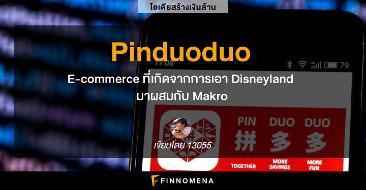 (เงินล้าน) Pinduoduo: E-commerce ที่เกิดจากการเอา Disneyland มาผสมกับ Makro