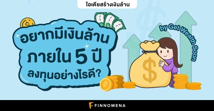 อยากมีเงินล้านภายใน 5 ปี ลงทุนอย่างไรดี?