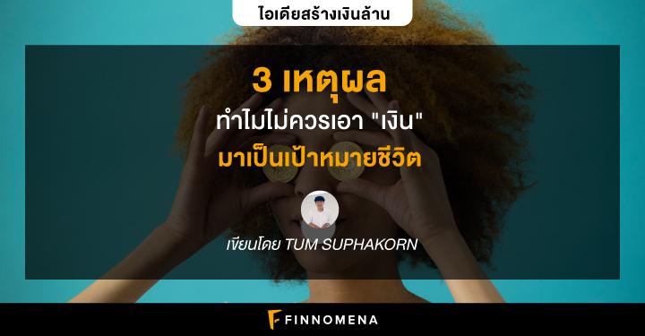 3-reason-dont-set-money-goal