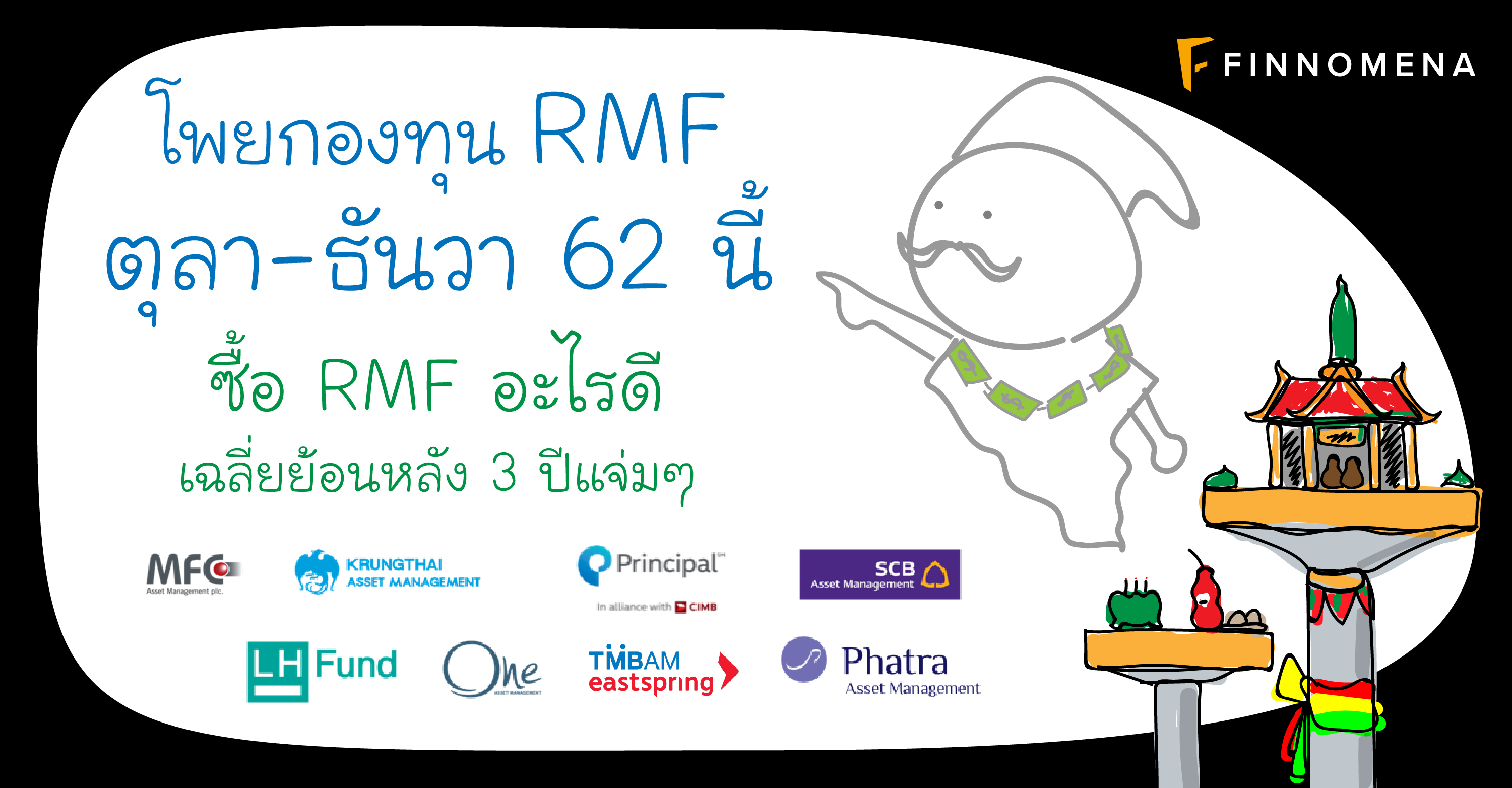 rmf-oct-dec-2019