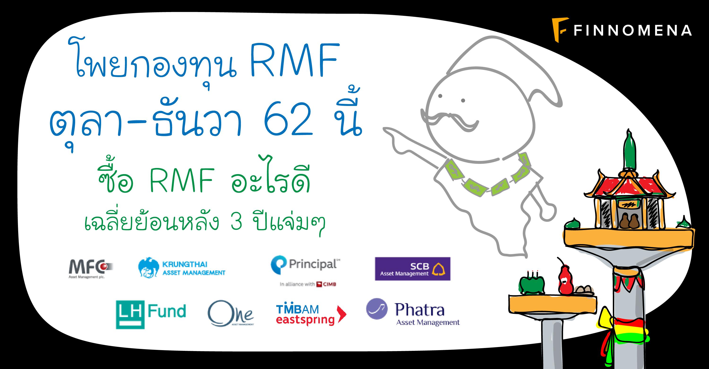 rmf-oct-dec-2019
